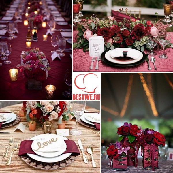 декорирование столов в цвете марсала