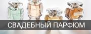 свадебный парфюм